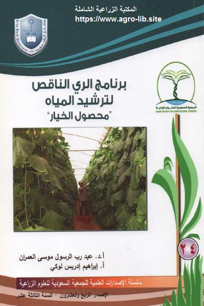 كتاب : برنامج الري الناقص لترشيد المياه - محصول الخيار -