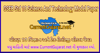 GSEB Std 10 Science And Technology Model Paper