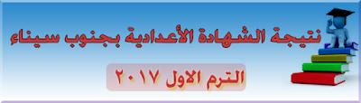 ظهرت الان نتيجة الصف الثالث الاعدادى بجنوب سيناء 2017 الترم الاول - الشهادة الاعداديه