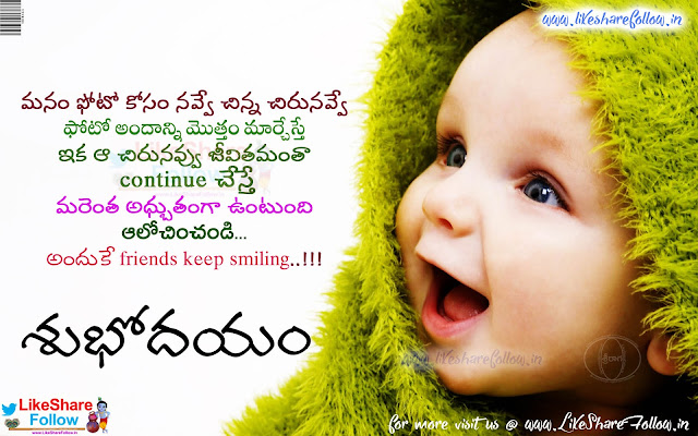 Best Telugu Good morning quotes messages_1