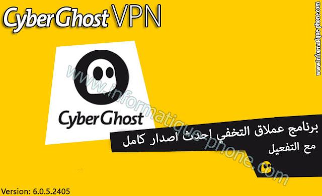 تحميل برنامج CyberGhost VPN كامل مع التفعيل