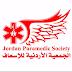 تعلن الجمعية الأردنية للإسعاف عن حاجتها الى مجموعة من الأطباء المتطوعين للعمل فورا