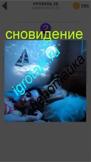 девушка во сне видит сны и сновидения 400 плюс слов 2 28 уровень