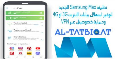 تحميل تطبيق تسريع الإنترنت Samsung Max 2020