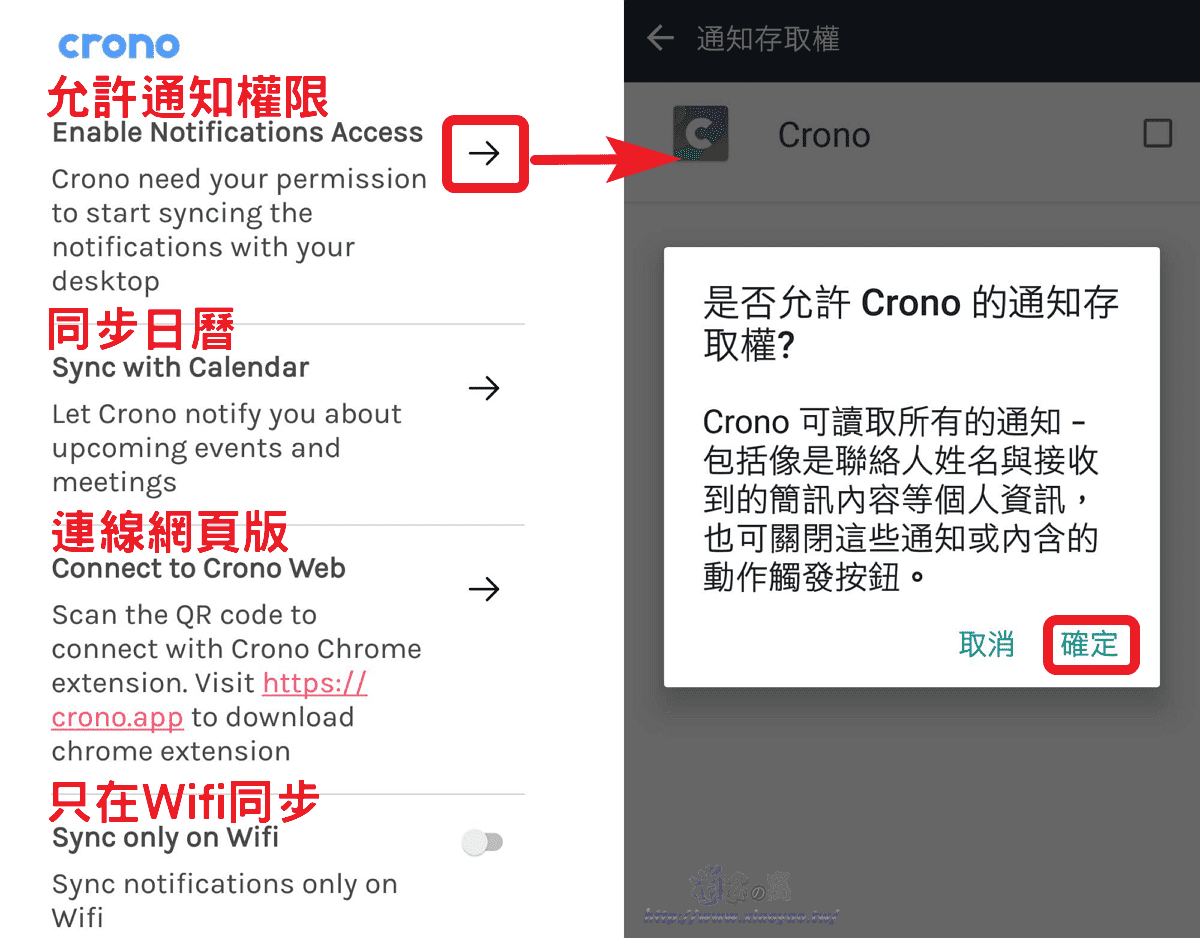 Crono 將手機通知同步到 Chrome 瀏覽器