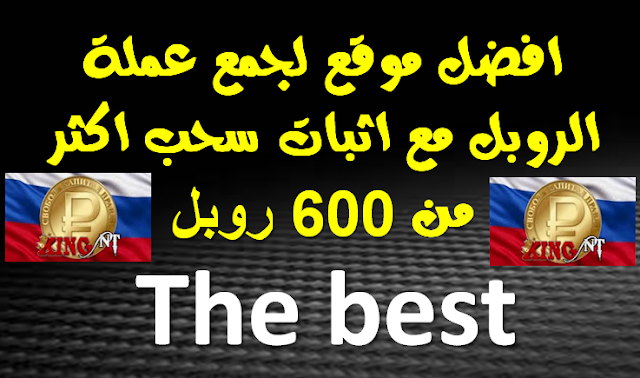 افضل موقع لجمع عملة الروبل مع اثبات سحب اكثر من 600 روبل - The best site for earning rubles
