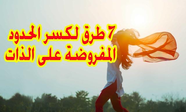 7 طرق لكسر الحدود المفروضة على الذات