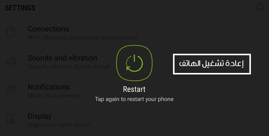 اعادة تشغيل الهاتف لحل مشكلة ادخل بطاقة SIM