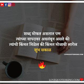 Good Morning In Marathi