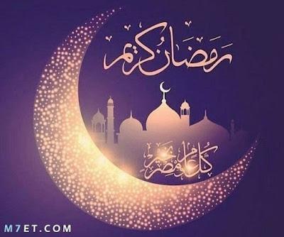 رمزيات رمضان 2018 صور و خلفيات 3