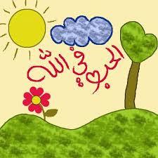 الحب فى الله من منظور اسلامى