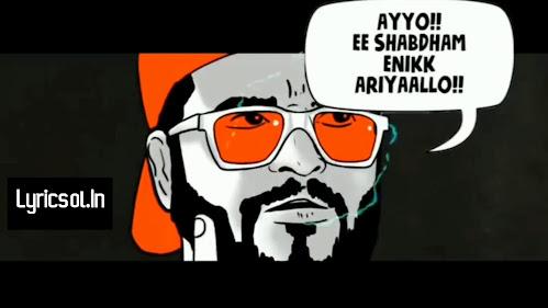 Panipalilo Lyrics
