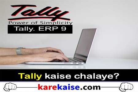 tally-kaise-chalaye