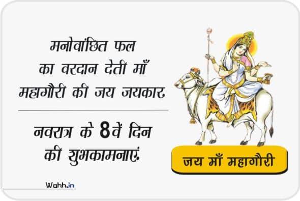Maa Mahagauri Wishes Images