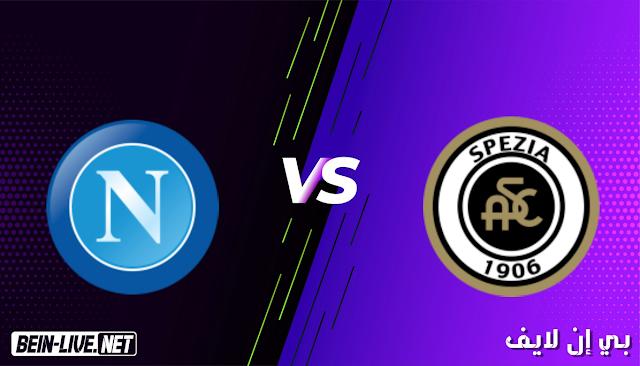 مشاهدة مباراة نابولي وسيبيزيا بث مباشر اليوم بتاريخ 08-05-2021 في الدوري الايطالي