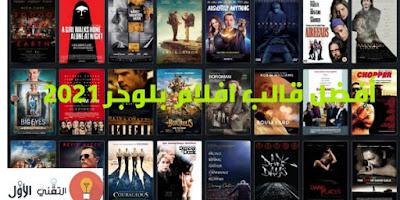 تحميل أفضل قالب أفلام بلوجر احترافي مدفوع مجانا 2021