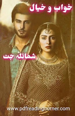 Khawab o Khayal By Shumaila Jutt - PDF Book