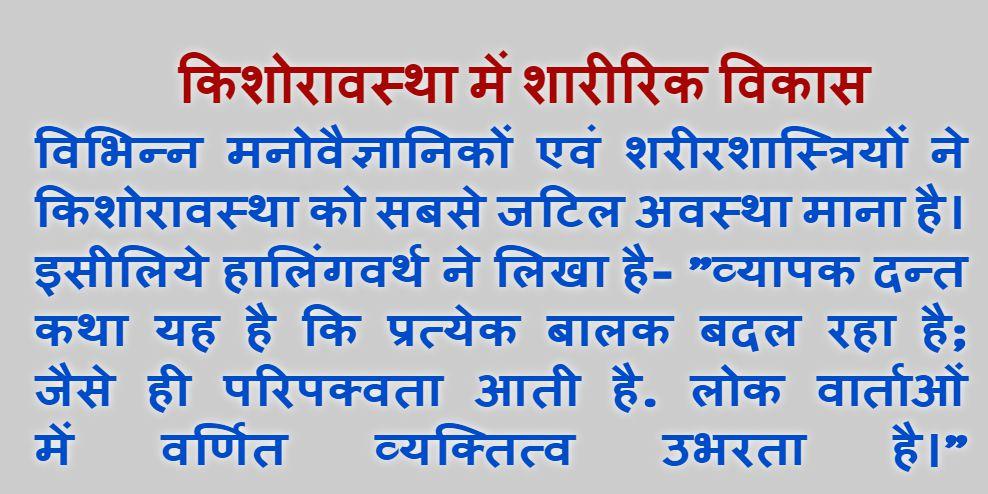 Kishoravastha Main Sharirik Vikas