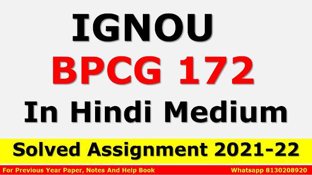 BPCG 172 Solved Assignment 2021-22 In Hindi Medium