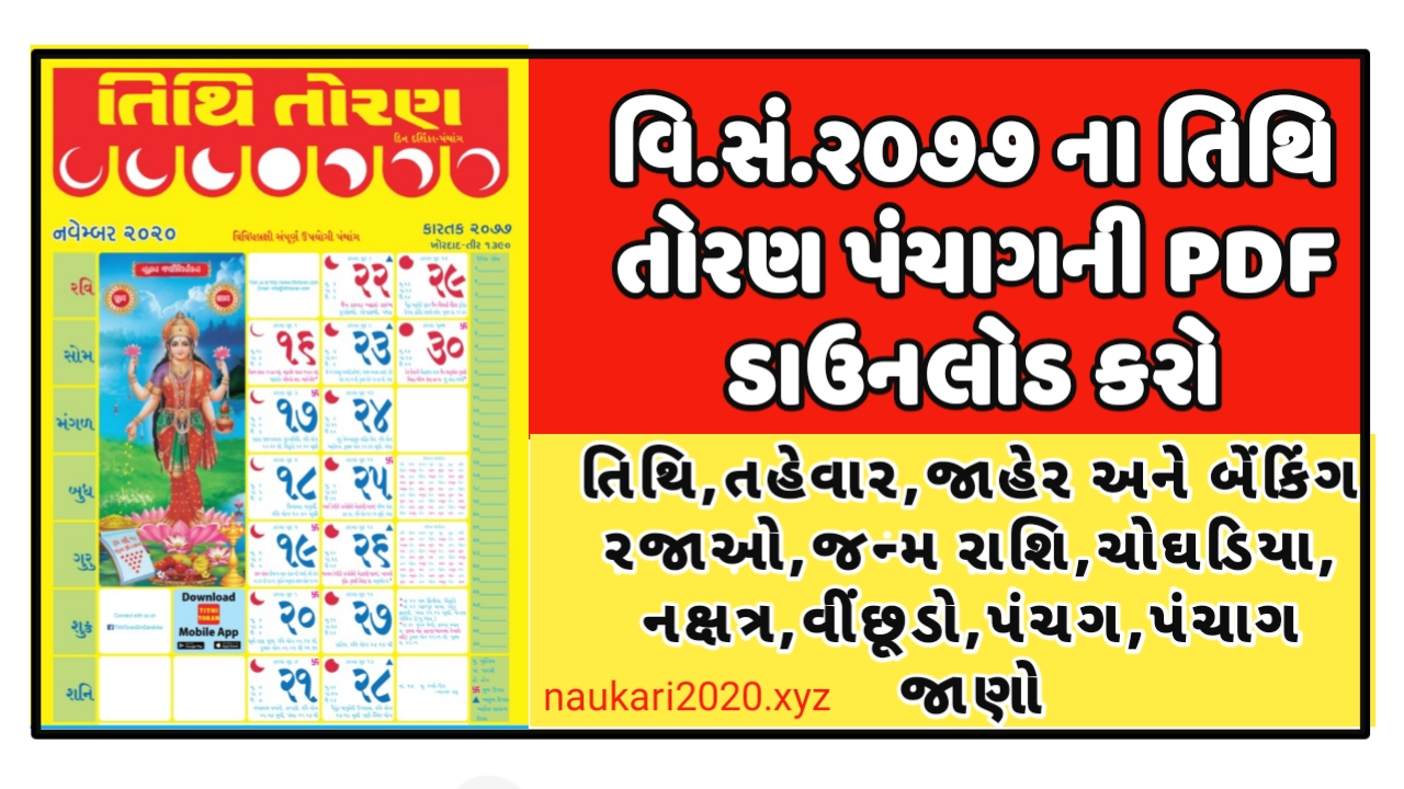 Latest Tithi Toran Gujarati Calendar PDF With Panchang From November 2020 To December 2021