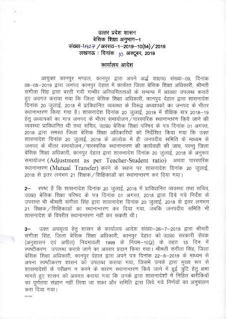 मनमाने तरीके से District transfer/mutual transfer के चक्कर में suspend हुए bsa kanpur dehat, shasanadesh देखें