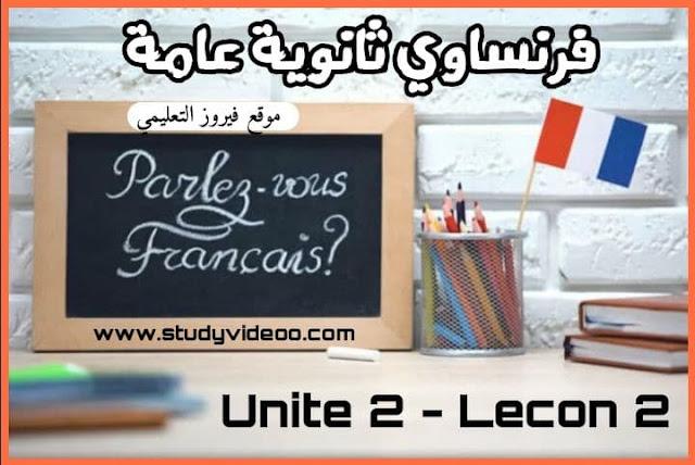 امتحان الكترونى على الوحدة الثانيه , الدرس الثاني 2 فرنساوى تالته ثانوي2021