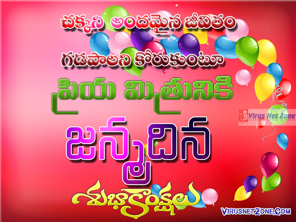 Awe Inspiring Telugu Birthday Quotations Photos Birthday Wishes Images For Best Personalised Birthday Cards Veneteletsinfo