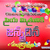 Telugu birthday quotations photos| birthday wishes images for best friends