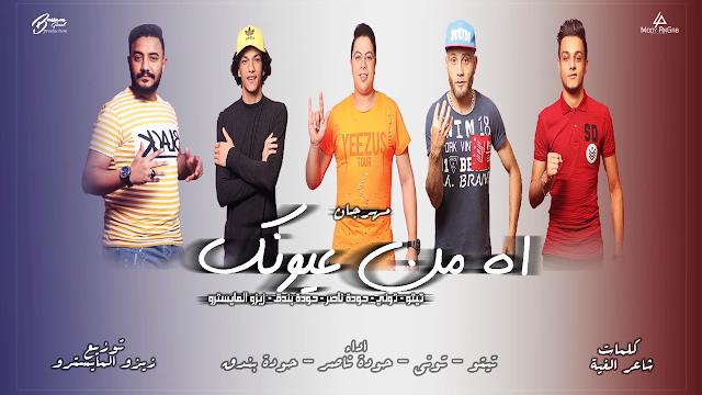 مشاهدة مهرجان اه من عيونك حوده بندق كاملة جودة عالية HD يوتيوب القمة الدخلاوية