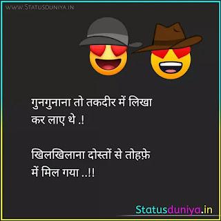 heart touching dosti status in hindi with images गुनगुनाना तो तकदीर में लिखा कर लाए थे .!  खिलखिलाना दोस्तों से तोहफ़े में मिल गया ..!!