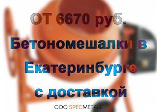 бетономешалки в Екатеринбурге