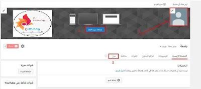 كيفيه إنشاء قناه على يوتيوب| تعرف على الطريقه الصحيحه لإنشاء قناه.