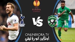 مشاهدة مباراة توتنهام ولودوجوريتس رازجراد بث مباشر اليوم 05-11-2020 في الدوري أوروبي