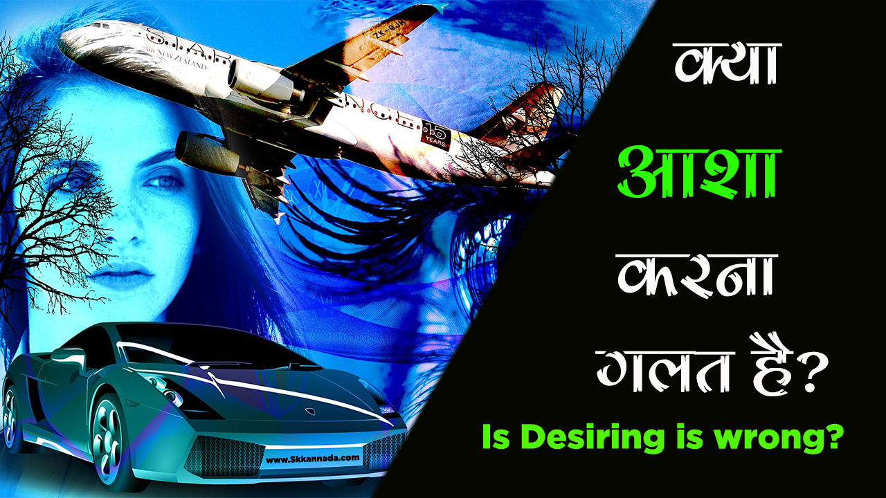 क्या आशा करना गलत है? Is desiring is wrong - Life Changing article in Hindi