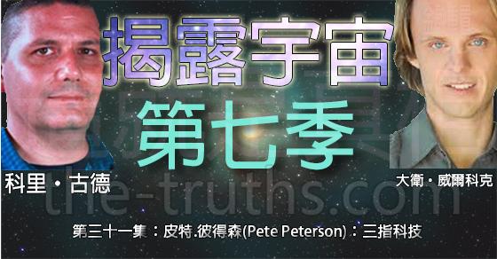 揭露宇宙:第七季第三十一集:皮特.彼得森(Pete Peterson):三指科技