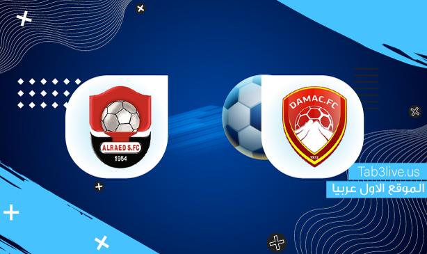نتيجة مباراة ضمك والرائد اليوم 2021/09/30 الدوري السعودي