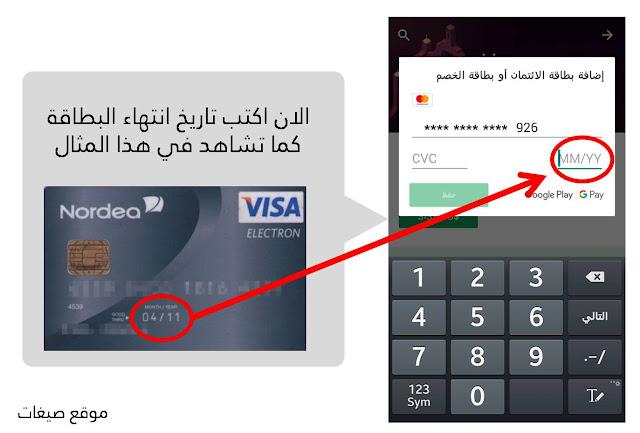 تعبئة معلومات البطاقة للشراء