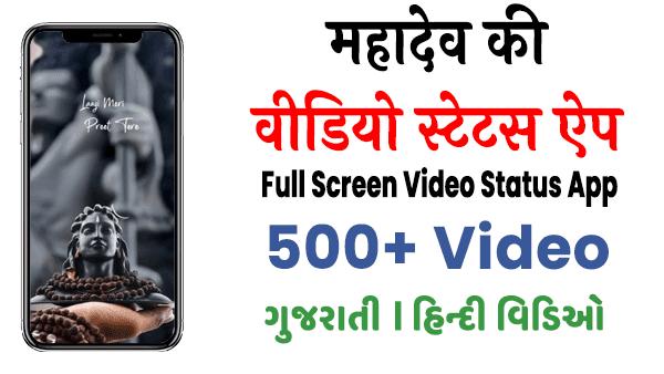 महादेव शंकर भगवान की वीडियो स्टेटस ऐप