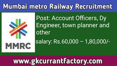 Mumbai metro Railway Recruitment, MMRC Recruitment