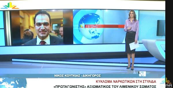 Αρνείται τη συμμετοχή σε «καρτέλ κοκαΐνης » ο λιμενικός από τη Στυλίδα. Ενοχλημένος ο συνήγορος με τη διαρροή της δικογραφίας(video)