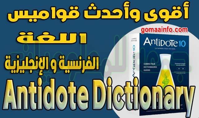تحميل أقوى وأحدث قواميس اللغة الفرنسية و الإنجليزية | Antidote 10 v4