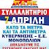 Ηγουμενίτσα: Συλλαλητήριο την Παρασκευή στον πεζόδρομο