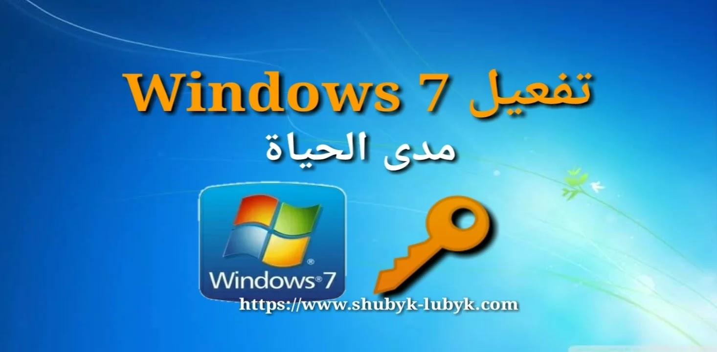 Windows 7 Loader Activator