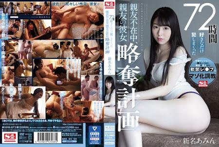 SSNI-872 | 中文字幕 – 72小時只要高興就侵犯 朋友不在時、略奪朋友女友計畫 新名愛明