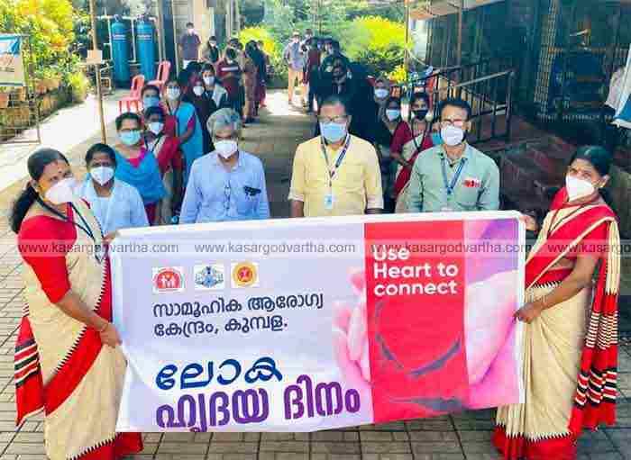 News, Kasaragod, Kerala, Kumbala, Campaign, Heart, Health, Medical, Officer, Hospitol, Kumbala CHC launches awareness campaign for heart care.