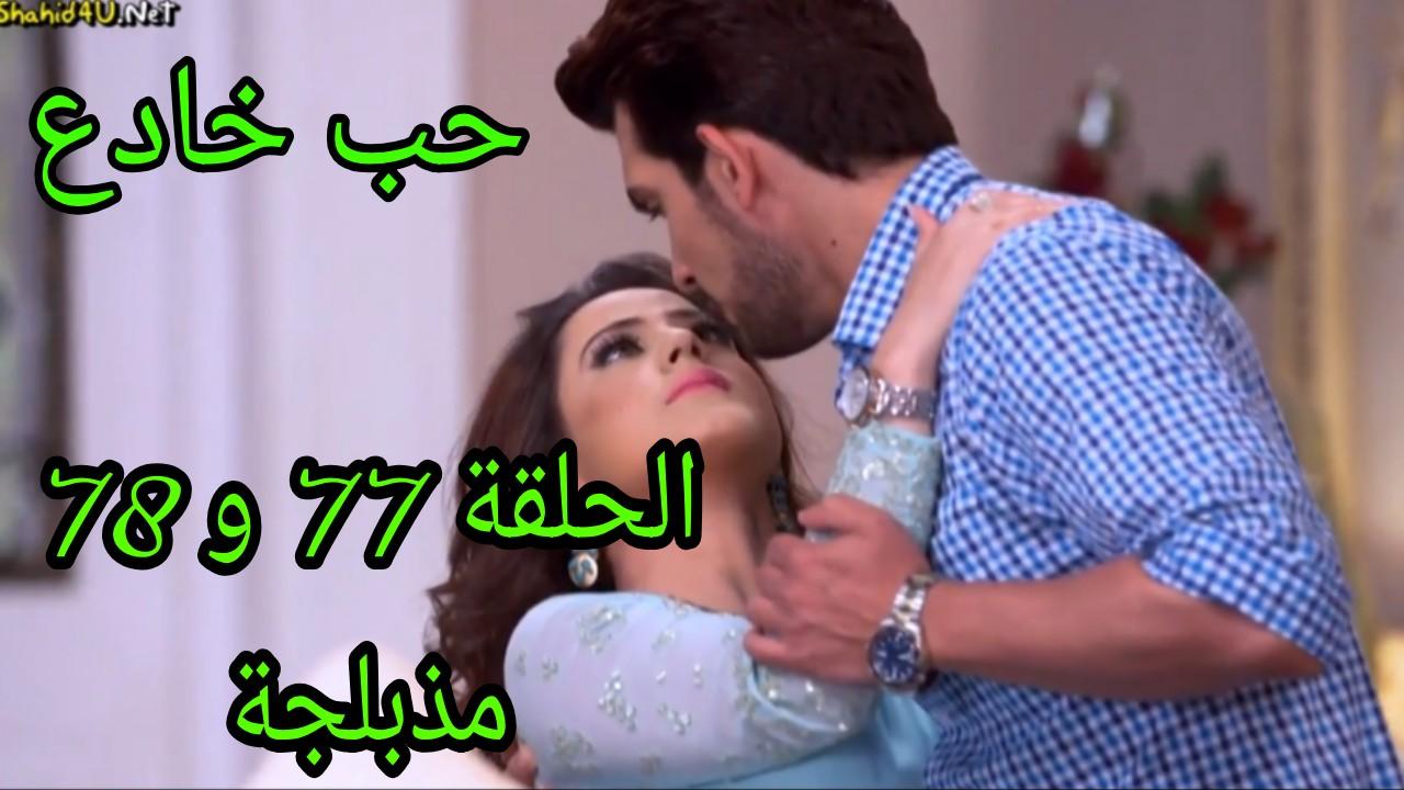 مسلسل حب خادع الحلقة 77 و 78 حلقة الثلاثاء