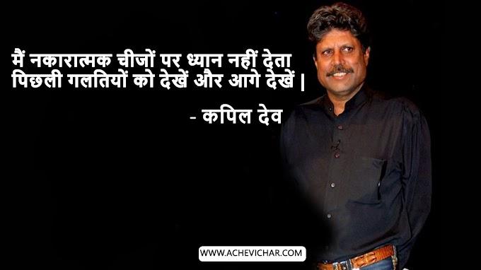 कपिल देव के विचार  - Kapil Dev Quotes in Hindi