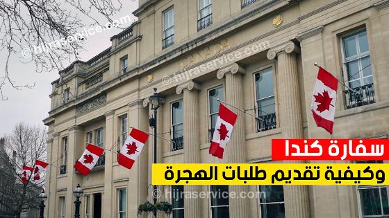 Canadian Embassy موقع السفارة الكندية في الجزائر  Canada visa  Canada in Algeria  الموقع الرسمي للسفارة الكندية  How travel to Canada  عنوان مكتب الهجرة إلى كندا في الجزائر