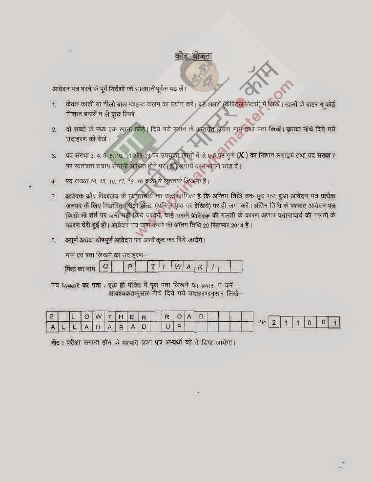 राष्ट्रीय आय एवं योग्यता आधारित छात्रवृत्ति योजना परीक्षा