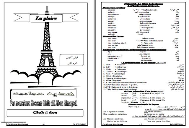 مذكرة La gloire لشرح اللغة الفرنسية للصف الاول الثانوى ترم ثانى 2019 بملف وورد لمسيو حسام الدين
